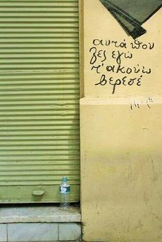 Words Quotes, Art Quotes, Love Quotes, Funny Quotes, Graffiti Quotes, Greek Quotes, Word Porn, Quotations, Songs