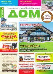 Дом. От пола до потолка  №31 2014