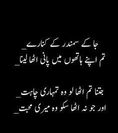 jitna tum utha lo woh tumhari Nafrat💔aur jo na utha sako wo meri mohobbat❤ Urdu Quotes With Images, Love Quotes In Urdu, Poetry Quotes In Urdu, Best Urdu Poetry Images, Love Poetry Urdu, Qoutes, Quotations, Emotional Poetry, Poetry Feelings