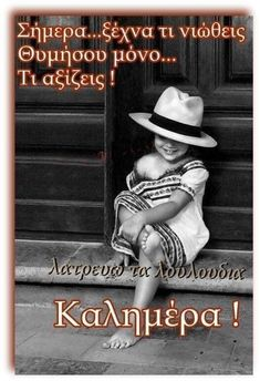 Greek Quotes, Good Morning, My Heart, Photos, Buen Dia, Bonjour, Bom Dia