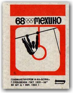 Matchbox Labels – The Olympics Mexico 1968 (via Russia!)