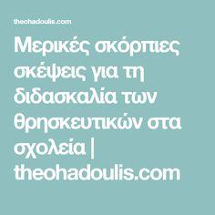 Μερικές σκόρπιες σκέψεις για τη διδασκαλία των θρησκευτικών στα σχολεία | theohadoulis.com Nun