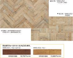 More Wildセレクトヘリンボーン | 商品情報 | ボード株式会社 Tile Floor, Flooring, Texture, Crafts, Surface Finish, Manualidades, Tile Flooring, Hardwood Floor, Handmade Crafts