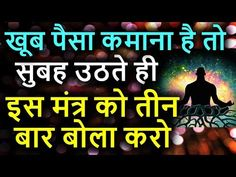 खूब पैसा कमाना है तो सुबह उठते … – World Food Gernal Knowledge, General Knowledge Facts, Knowledge Quotes, Vedic Mantras, Hindu Mantras, Hindu Rituals, All Mantra, Success Mantra, Life Lesson Quotes