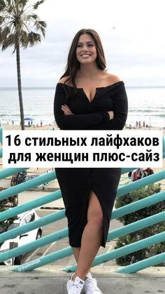одежда – Best Women Fashion images in 2019 50 Fashion, Fashion Images, Look Fashion, Plus Size Fashion, Fashion Outfits, Womens Fashion, Plus Size Summer Outfit, Plus Size Outfits, Summer Outfits
