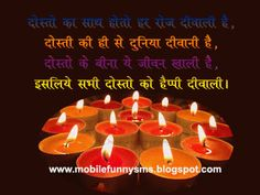 267 best diwali images on pinterest diwali greeting cards diwali mobile funny sms dhanteras messages dhanteras greeting card for diwali gujarati diwali sms m4hsunfo
