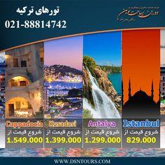 تورهای ترکیه شماره تماس : 02188814742 وب سایت : http://www.dsntours.com/