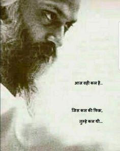 Osho Quotes On Life, Osho Hindi Quotes, Sanskrit Quotes, Hindi Quotes Images, Hindi Words, Good Thoughts Quotes, Reality Quotes, Marathi Quotes, Mahatma Gandhi Quotes