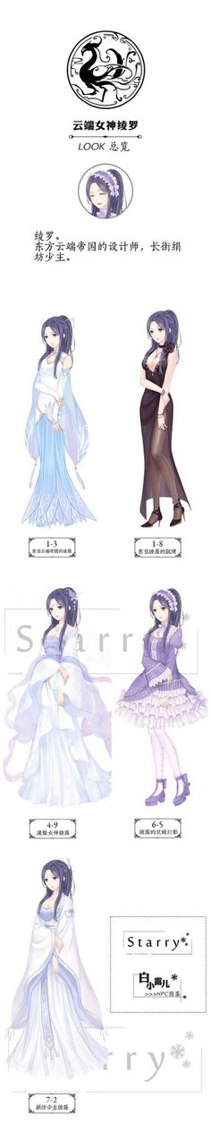 Lunar- Vương Quốc Chân Mây Anime Outfits, Girl Outfits, Role Play Outfits, Anime Dress, Dress Drawing, Female Character Design, Different Dresses, Cute Little Girls, Character Outfits