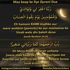 Islamic Images, Islamic Videos, Tahajjud Prayer, Islamic Information, Quran Verses, My Lord, Good Morning Images, Hadith, Baby Photos