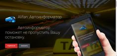 «Автоинформатор» #Ренову #Разработка_сайтов #Создание_сайтов  http://renouveau.ru/works/site-works/landing-page/avto-informator.html