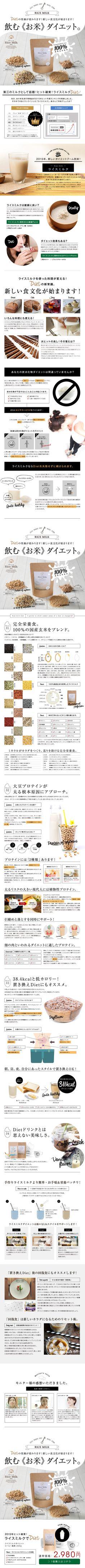 ライスミルクダイエット