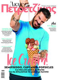 Meet the talented Greek chef Akis Petretzikis who makes the hardest recipes easy to everyone. From traditional Greek desserts & main dishes to gourmet cooking. Spanakopita Recipe, Moussaka Recipe, Vegan Moussaka, Greek Desserts, Greek Recipes, Tempura, Bakery Recipes, Sauce Recipes, Sashimi