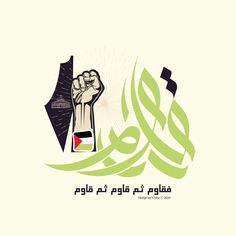 ✊✊🇵🇸فقاوم ثم قاوم ثم قاوم👊 Palestine, Art Projects, Arabic Calligraphy, Design, Arabic Calligraphy Art, Art Designs