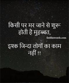 किसी पर मर जाने से शुरू होती है मुहब्बत, इश्क जिन्दा लोगों का काम नहीं !! Hindi Shayari Love, Love Quotes In Hindi, True Love Quotes, Strong Quotes, Shyari Quotes, Sufi Quotes, Crush Quotes, Words Quotes, Secret Love Quotes
