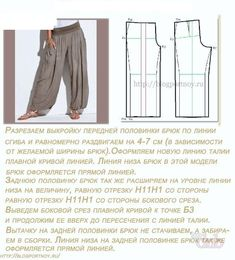 Pattern of trousers made of flax. Sewing Pants, Sewing Clothes, Diy Clothes, Dress Sewing Patterns, Fabric Patterns, Clothing Patterns, Yoga Fashion, Diy Fashion, Boho Hose