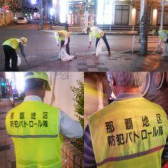 ☆りゅうせきの社会貢献活動☆ 「松山夜間パトロール」 オートバックス沖縄はりゅうせきグループの 一員です。「りゅうせき」は全ネットワーク 企業が参加する松山エリアの夜間パトロール を毎月第2・第4木曜日の午後8時から実施 しています。パトロールだけではなく、周辺 のゴミ拾いも行っています。