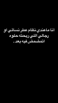 Arabic Memes, Arabic Funny, Funny Arabic Quotes, Short Quotes Love, Love Quotes For Him, Best Quotes, Jokes Quotes, Wisdom Quotes, Cover Photo Quotes