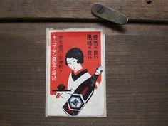 土曜日であった。マッチラベル〜キッコーマン醤油 : 糸巻きパレットガーデン