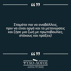 Greek Quotes, Inspiration, Life, Greek, Deutsch, Biblical Inspiration, Inspirational, Inhalation