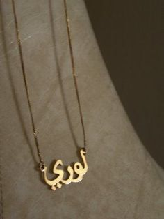 $32.95  Gold Plated Arabic Name Necklace