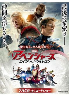 映画『アベンジャーズ/エイジ・オブ・ウルトロン』 - シネマトゥデイ