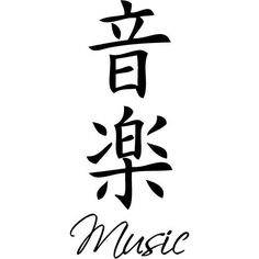 Chinese Symbol Music  SMALL  Vinyl Wall Decal by wallstickz, $21.95
