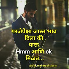 Image may contain: 1 person, text True Feelings Quotes, Attitude Quotes, True Quotes, Funny Quotes, Attitude Status, Marathi Love Quotes, Marathi Poems, Good Night Love Quotes, Best Friendship Quotes