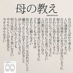 母から教わったこと | 女性のホンネ川柳 オフィシャルブログ「キミのままでいい」Powered by Ameba Wise Quotes, Famous Quotes, Words Quotes, Inspirational Quotes, Sayings, Positive Words, Positive Quotes, Favorite Words, Favorite Quotes