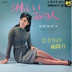 松原智恵子 Matsubara Chieko - 淋しいあの人 / ひとりの雨降り (1967)