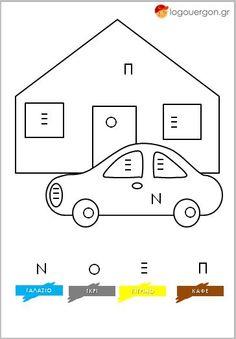 Χρωματίζω το παρκαρισμένο αυτοκίνητο με τα Ν,Ξ,Ο,Π. Math For Kids, Activities For Kids, Kids Math Worksheets, Greek Alphabet, School Lessons, Education, Children, Autism, Number