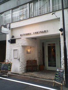 キッチン・イシガキ - 1-2-3 Kanda Sudachō, Chiyoda-ku, Tōkyō / 東京都千代田区神田須田町1-2-3 山房ビル 1F
