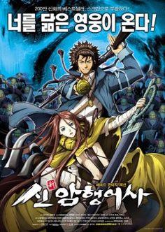 [2004] Blade of the Phantom Master