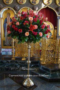 Светлое Воскресение Христово (Пасха)