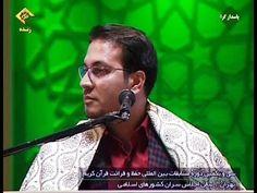 مريم 12-36 - مسابقة القرآن في إيران 2014 - القارئ حامد شاكر نجاد - رائعة جداً - YouTube