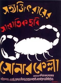 Sonar Kella (1975) film poster by Satyajit Ray