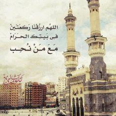 اللهم امين  Sponsor a poor child learn Quran with $10, go to FundRaising http://www.ummaland.com/s/hpnd2z