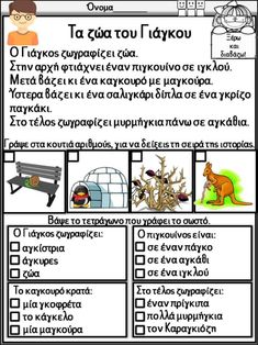 Therapy Activities, Activities For Kids, Pediatric Physical Therapy, Greek Language, Alphabet, Primary School, Pediatrics, Physics, Education