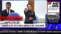 Liked on YouTube: ผลสลากกนแบงรฐบาล ตรวจหวย 17 มกราคม 2560 Lotterythai HD https://youtu.be/jG1M9p4dAr0