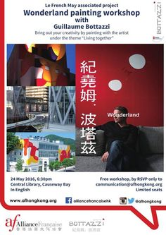"""Tuesday, 24 May 2016, 香港中央圖書館 Hong Kong Central Library, Hong Kong. Bring out your creativity by painting with the artist under the theme """"Living together"""" +"""