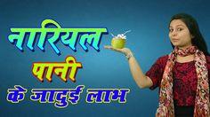 Nariyal Pani Ke Fayde नारियल पानी के फायदे | Health Benefits Of Coconut ...
