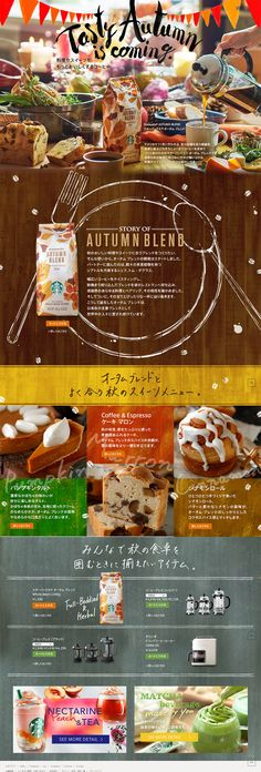 季節のコーヒー tasty autumn is coming【関連】のLPデザイン。WEBデザイナーさん必見!ランディングページのデザイン参考に(にぎやか系)