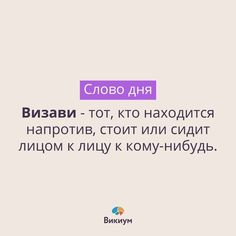 #бизнес_цитаты #мотивация #успех #деньги #заработок #Мотивация_и_Успех #Бизнес_цитаты #Жизненная_мотивация #Мотивация_и_вдохновение Russian Language, Need To Know, Vocabulary, Meant To Be, Clever, Life Quotes, Mindfulness, Advice, Writing