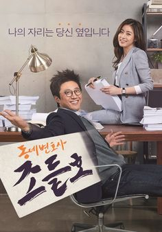 Neighborhood Lawyer, Jo Deul-Ho, a.k.a. Mr. Lawyer, Mr. Jo (South Korea, 2016; KBS2). Starring Park Shin-yang, Kang So-ra, Ryu Soo-young, Park Sol-mi, and more. Aired Mondays & Tuesdays at 10 p.m. (2 eps/wk; 20 eps total.) [Info via Asian Wiki] >>> Available Viki. (Updated 6/7/2016.)