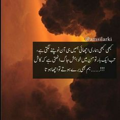 Urdu Quotes Images, Best Urdu Poetry Images, Quotations, Quran Quotes, Me Quotes, Love Quotes For Wife, Image Poetry, Touching Words, Selfie Quotes