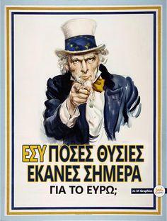 Εσύ πόσες θυσίες έκανες σήμερα για το ευρώ;
