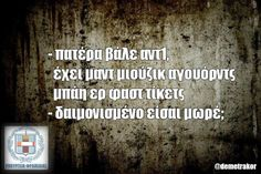 Funny Images, Funny Photos, Magnified Images, Funny Greek, Greek Quotes, Just Kidding, Blog Tips, Funny Cute, Make Me Smile