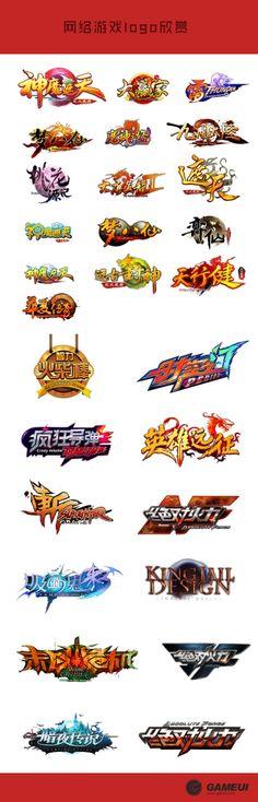 网络游戏LOGO欣赏 [LOGO] | ... 2 Logo, Typography Logo, Graphic Design Typography, Typo Design, Gfx Design, Game Logo Design, Icon Design, Game Font, Game Ui
