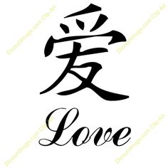 chinese symbol for love