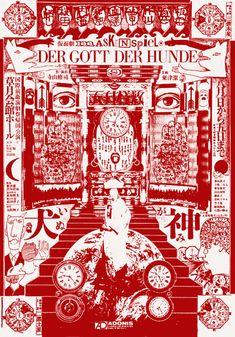 Japanese Poster: Maskenspiel. Kiyoshi Awazu. 1969.